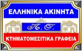 Ελληνικά Ακίνητα Κτηματομεσιτικά Γραφεία